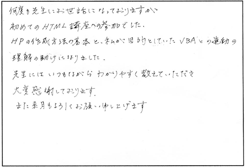 html講座感想014