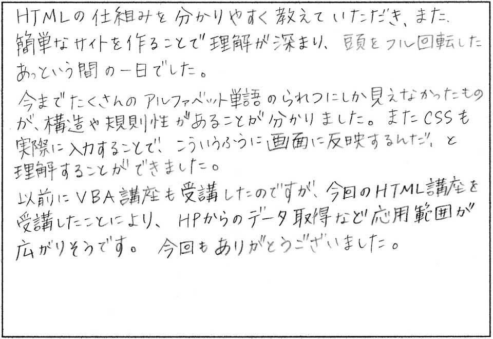 html講座感想広島教室015