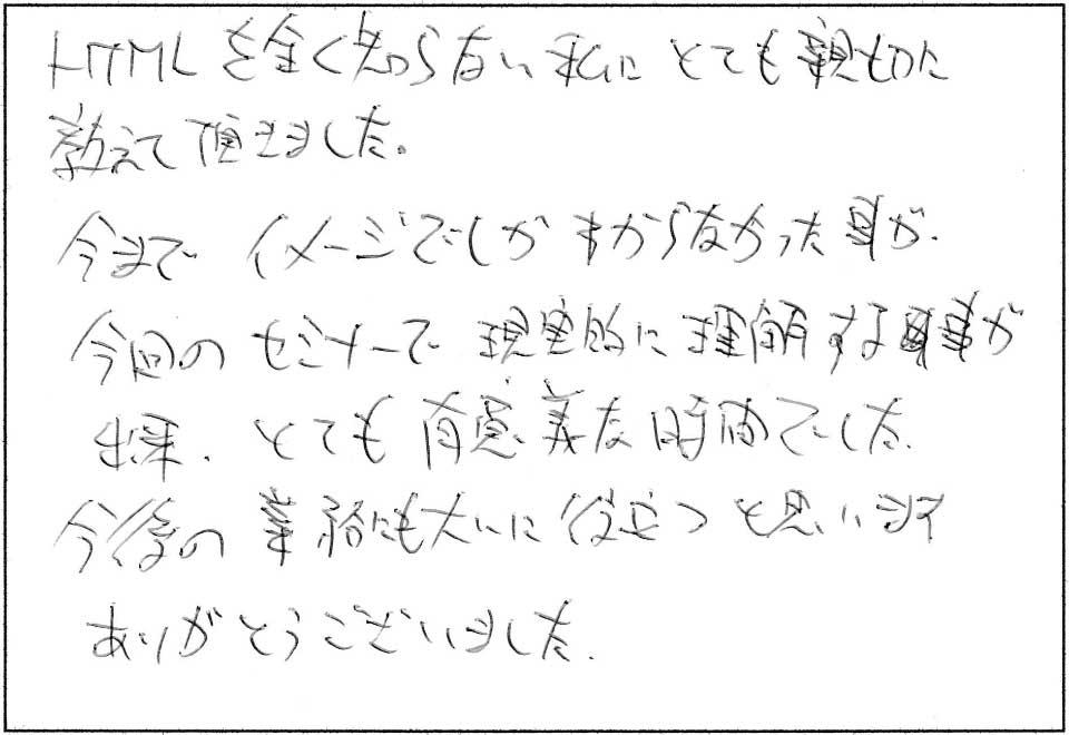 html講座感想広島教室016