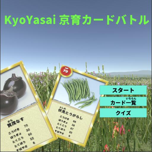 KyoYasai 京育カードバトル