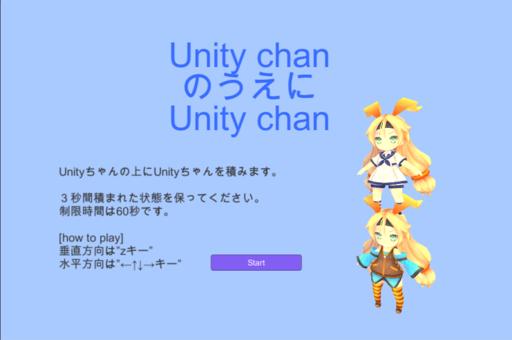 Unityちゃんの上にUnityちゃん