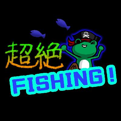 超絶FISHING!