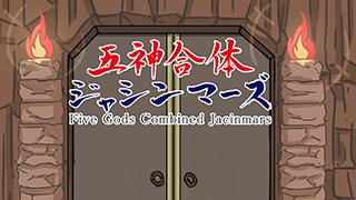 五神合体ジャシンマーズ Five Gods Combined Jacinmars