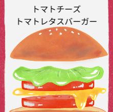 ハンバーガーをつくる