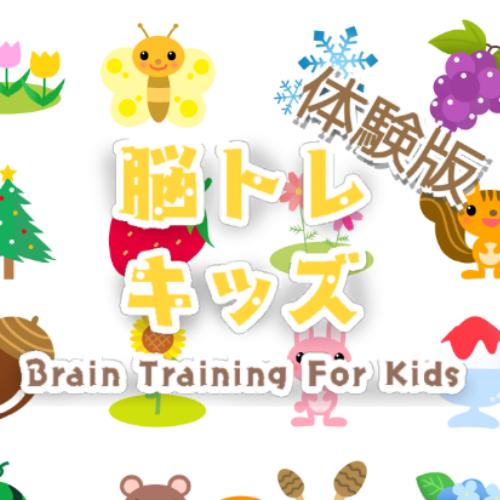 脳トレキッズ【体験版】