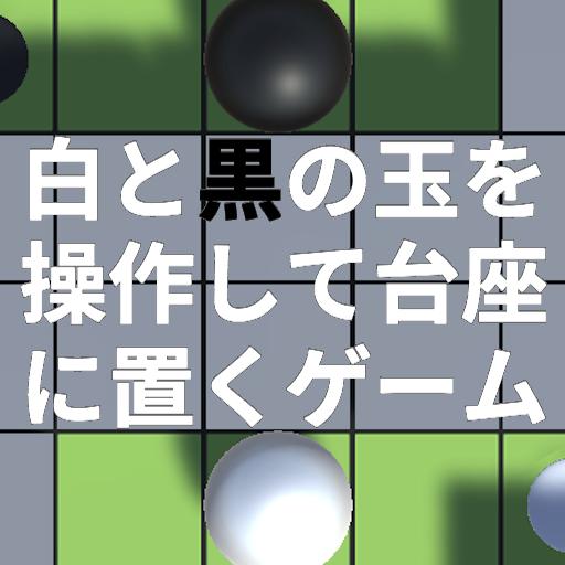 白と黒の玉を操作して台座に置くゲーム