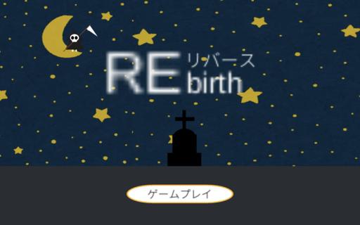 Re birth -リバース-