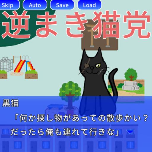 逆まき猫党(さかまきキャットウ)