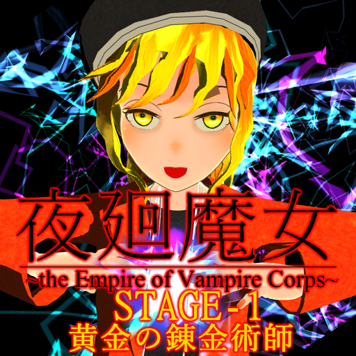 [体験版]夜廻魔女~the Empire of Vampire Corps~