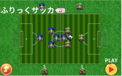 ふりっくサッカー