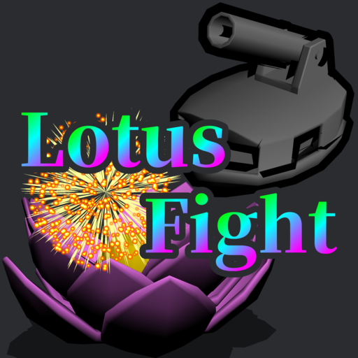 Lotus Fight【二人用】