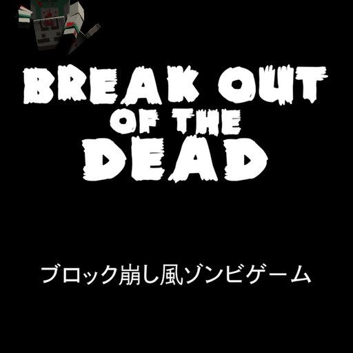 BREAK OUT OF THE DEAD
