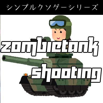 ゾンビタンクシューティング