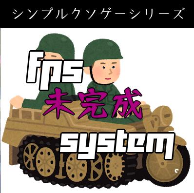 UnityでFPSのシステム