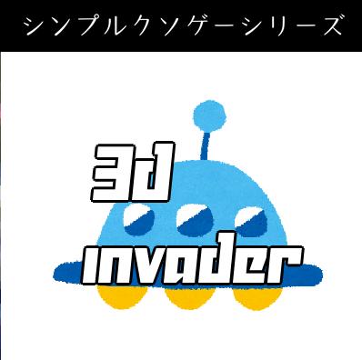 3Dインベーダー
