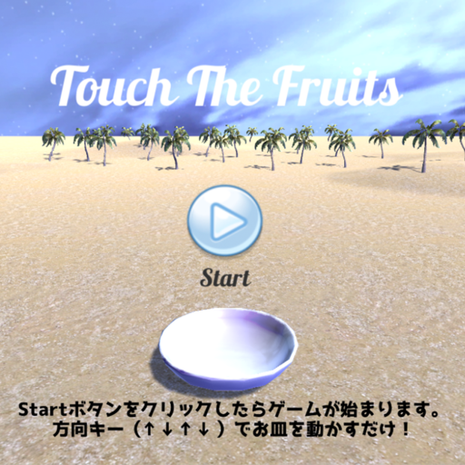 Touch The Fruits