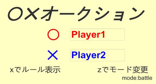 ○×オークション