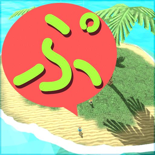 夏だし海を浮輪でぷかぷか浮かぶゲーム