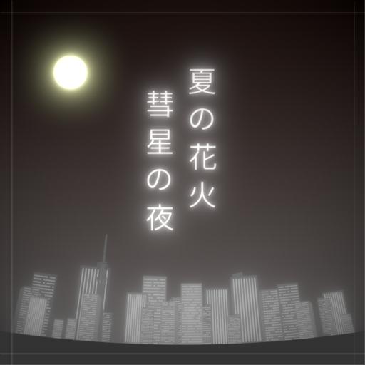 夏の花火 彗星の夜