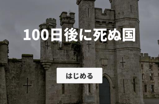 100日目に完成するクソゲー@最終回