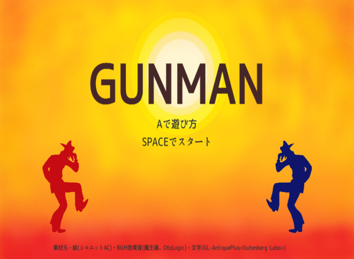 GUNMAN早撃ち(2人対戦専用)