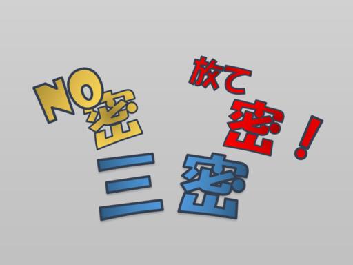 No密!放て密!三密!