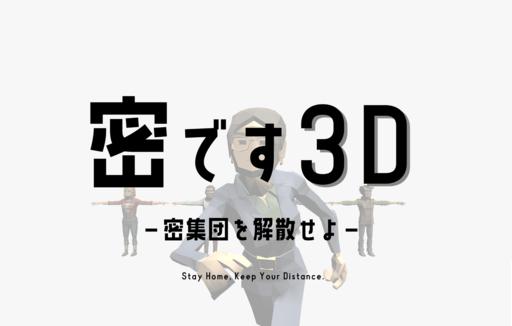 密です3D | 密集団を解散せよ