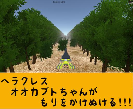 ヘラクレスオオカブトちゃんが森を駆けぬける