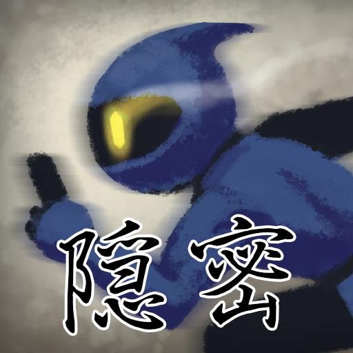 隠密 -Onmitsu-