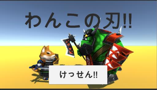 【Dog Blade】〜わんこの刃〜制限時間内にBOSSを撃破せよ