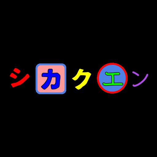Sikakuen
