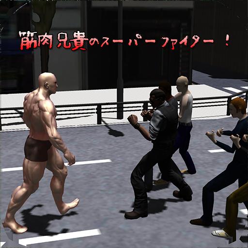 筋肉兄貴のスーパーファイター!