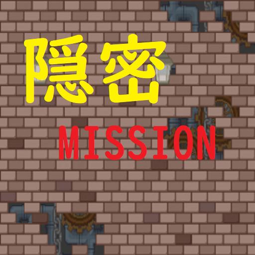 隠密MISSION