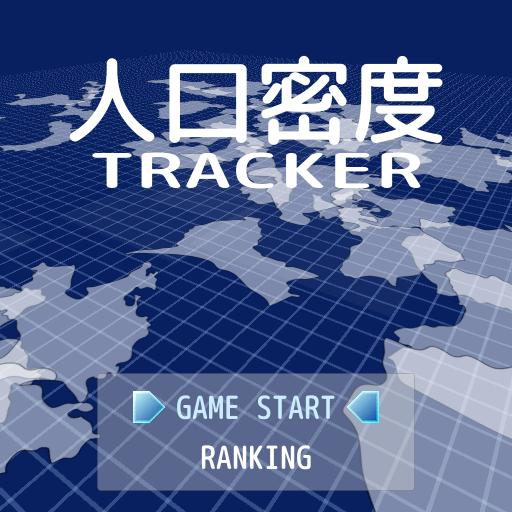 人口密度Tracker