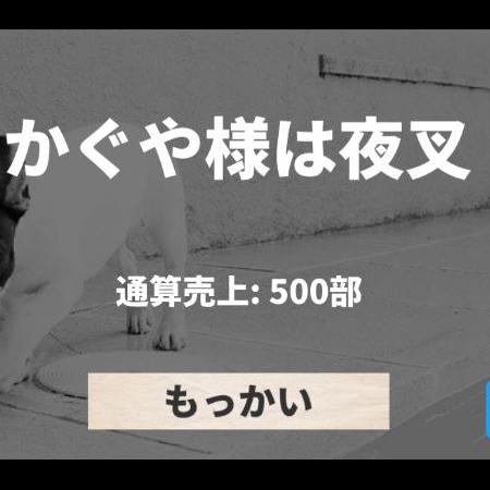 秘密のマンガ編集部
