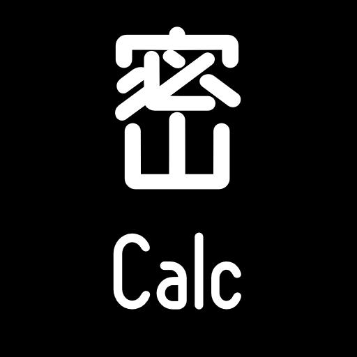 ミツカル -密Calc-