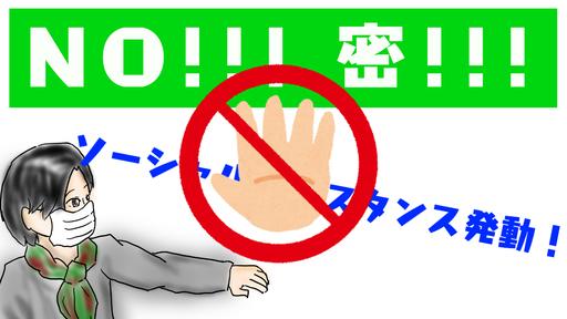 No!密!