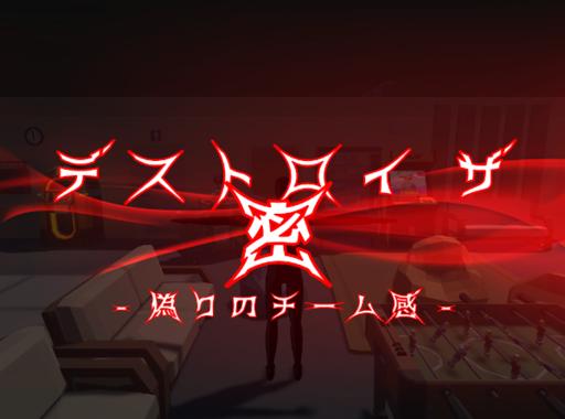 デストロイ・ザ・密 〜偽りのチーム感〜