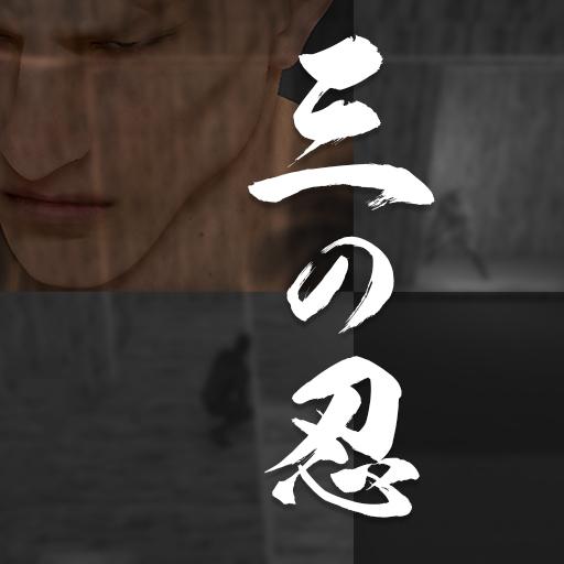 【三の忍び】-機密文書奪還編-