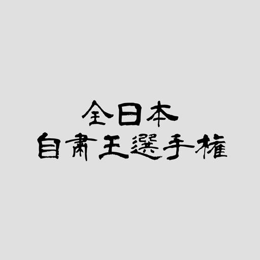 全日本自粛王選手権