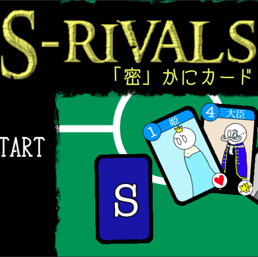 S-rivals_「密」かにカードをすりかえろ