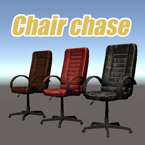 チェアー・チェイス(Chair Chase)