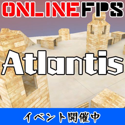 【お手軽OnlineFPS】Atlantis