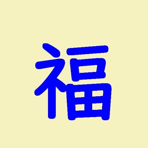 福井県を知らないと出られない部屋