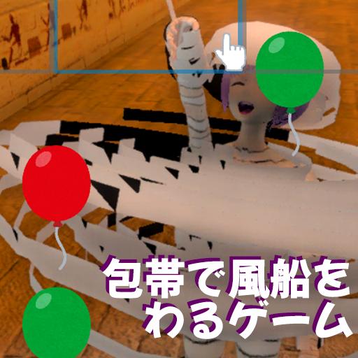 包帯で風船をわるゲーム