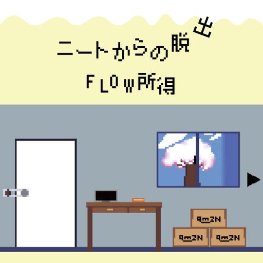 ニートからの脱出 〜FLOW所得〜