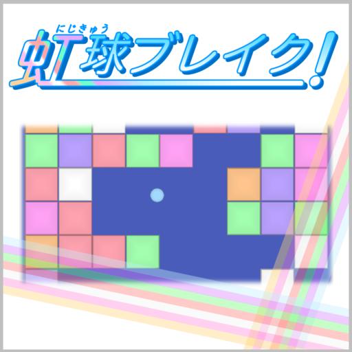 虹球ブレイク! #にじきゅうぶ