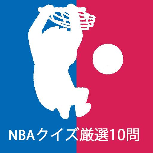 NBAクイズ厳選10問