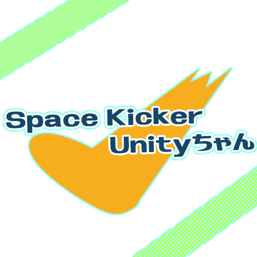 SpaceKicker Unityちゃん