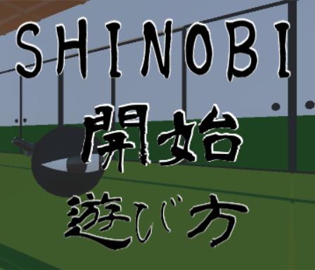 SHINOBI ver.1.1.0